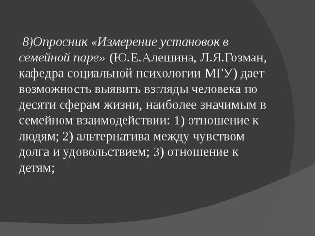 8)Опросник «Измерение установок в семейной паре»(Ю.Е.Алешина, Л.Я.Гозман, к...
