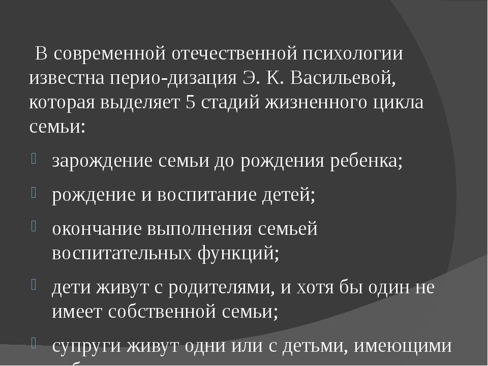 В современной отечественной психологии известна периодизация Э. К. Васильев...