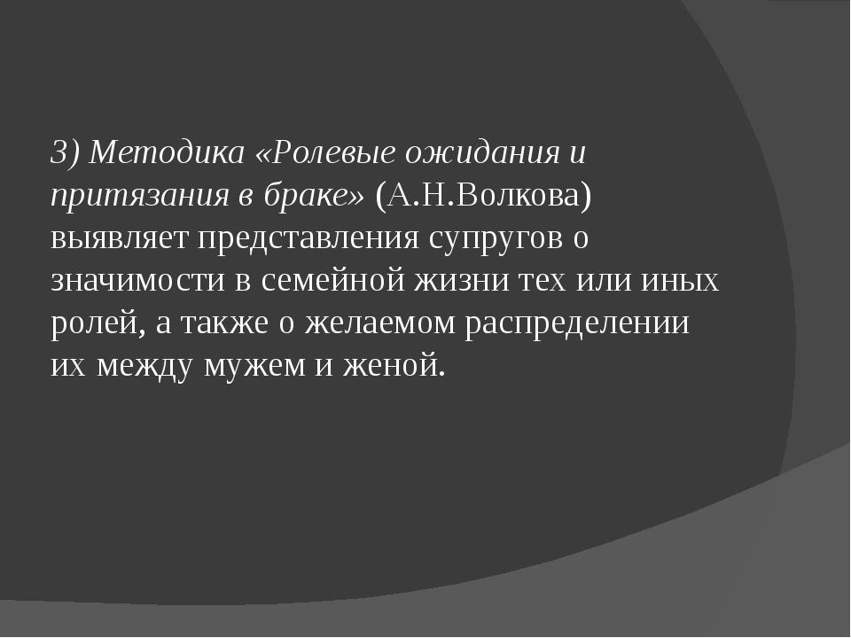 3) Методика «Ролевые ожидания и притязания в браке»(А.Н.Волкова) выявляет п...