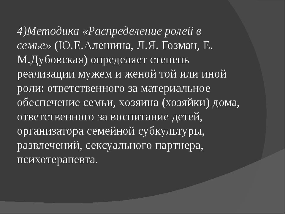 4)Методика «Распределение ролей в семье»(Ю.Е.Алешина, Л.Я. Гозман, Е. М.Дубо...