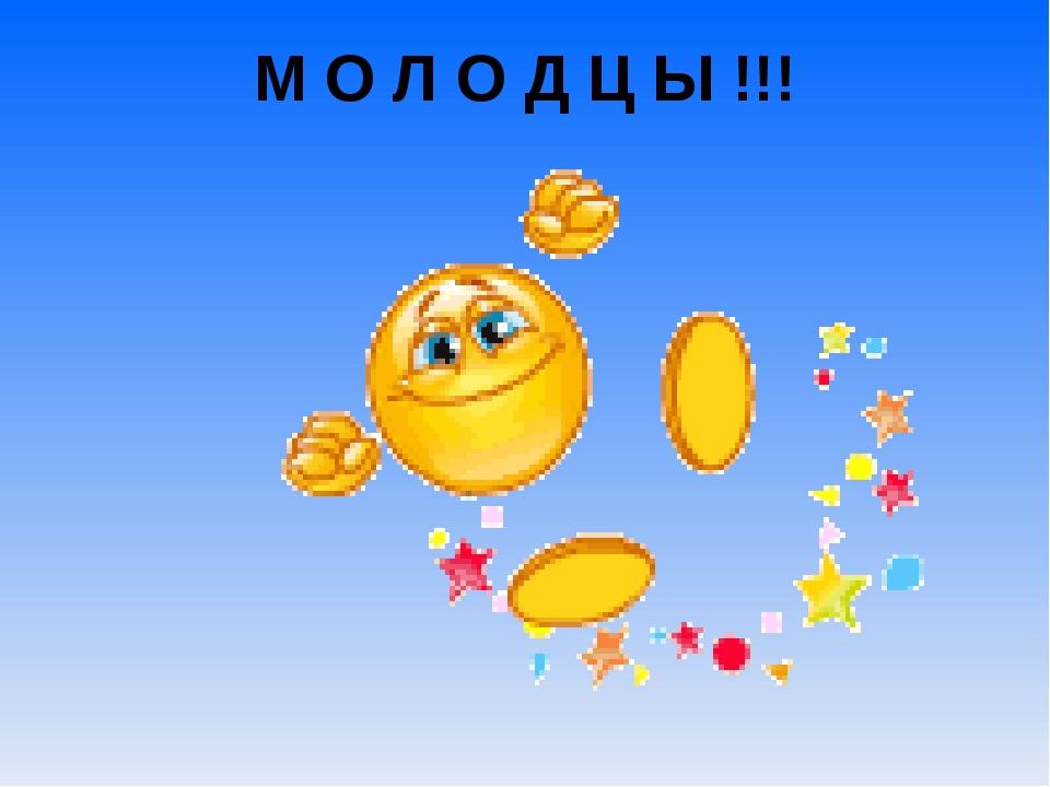 М О Л О Д Ц Ы !!!