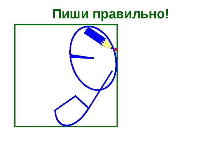 Пиши правильно!