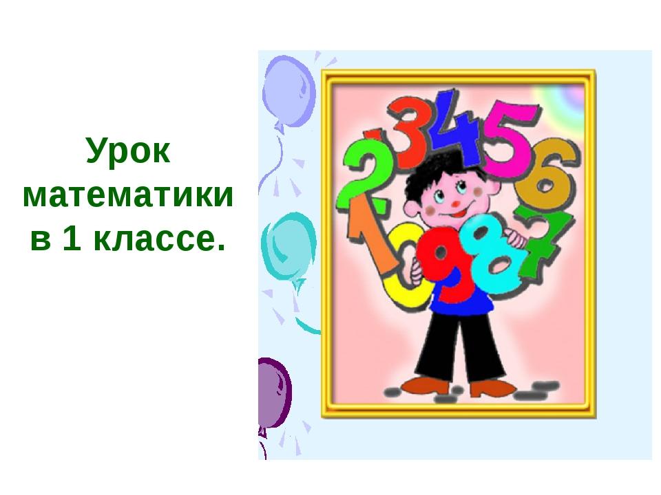Урок математики в 1 классе. ГБОУ «Центр специального образования № 2» Состав...