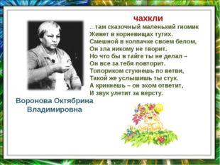 Воронова Октябрина Владимировна чахкли …там сказочный маленький гномик Живет