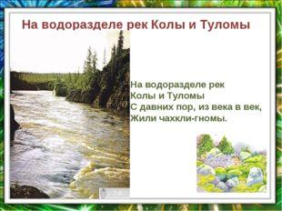 На водоразделе рек Колы и Туломы На водоразделе рек Колы и Туломы С давних по