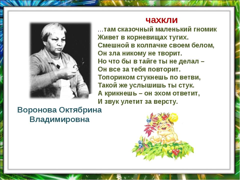 Воронова Октябрина Владимировна чахкли …там сказочный маленький гномик Живет...