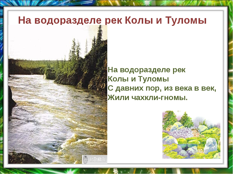 На водоразделе рек Колы и Туломы На водоразделе рек Колы и Туломы С давних по...
