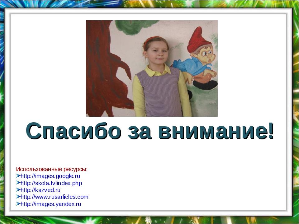 Спасибо за внимание! Использованные ресурсы: http://images.google.ru http://s...