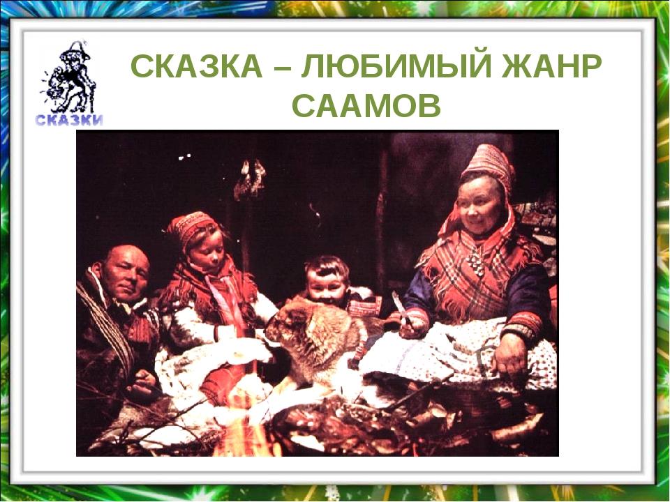 СКАЗКА – ЛЮБИМЫЙ ЖАНР СААМОВ