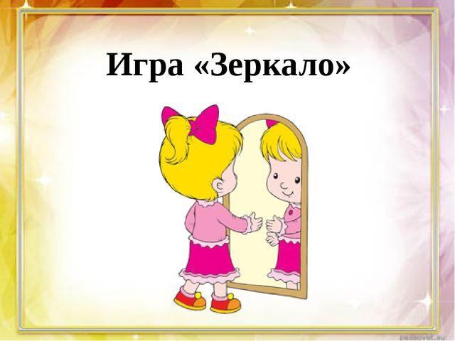 Игра «Зеркало»