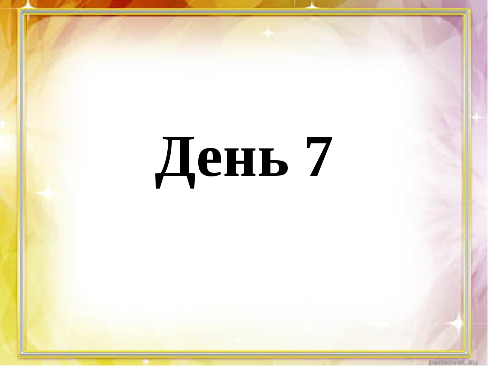 День 7