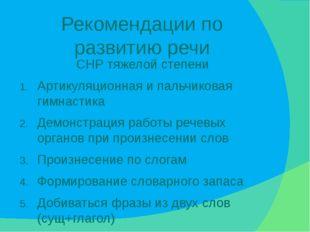 Рекомендации по развитию речи СНР тяжелой степени Артикуляционная и пальчиков