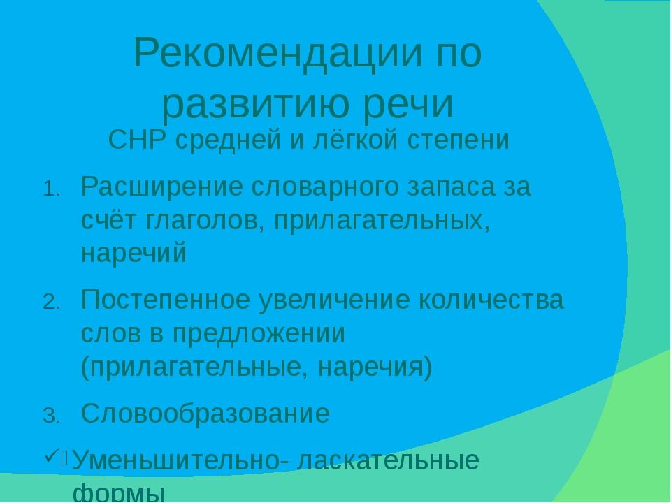 Рекомендации по развитию речи СНР средней и лёгкой степени Расширение словарн...