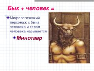Бык + человек = Мифологический персонаж с быка человека и телом человека назы