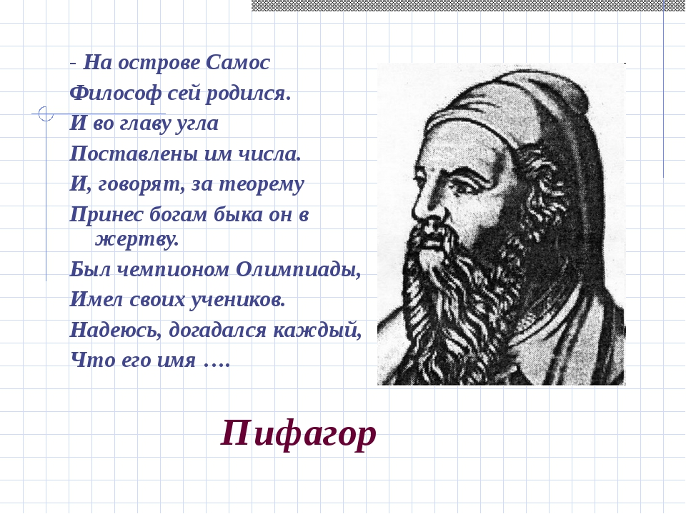 - На острове Самос Философ сей родился. И во главу угла Поставлены им числа....