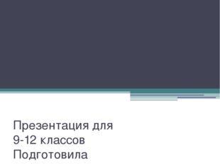 Дети блокадного Ленинграда Презентация для 9-12 классов Подготовила Андрамоно