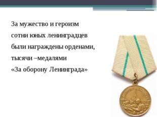 За мужество и героизм сотни юных ленинградцев были награждены орденами, тыся