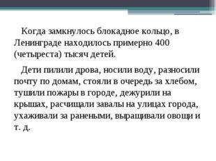Когда замкнулось блокадное кольцо, в Ленинграде находилось примерно 400 (чет