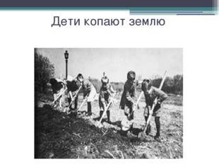Дети копают землю
