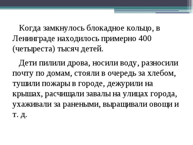 Когда замкнулось блокадное кольцо, в Ленинграде находилось примерно 400 (чет...