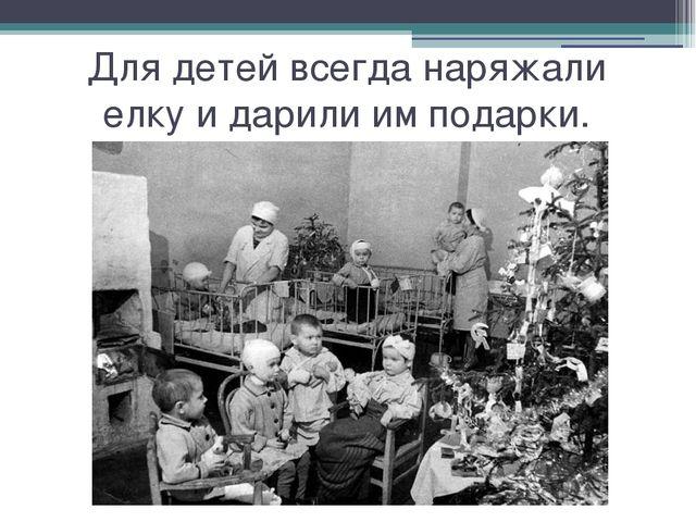 Для детей всегда наряжали елку и дарили им подарки.
