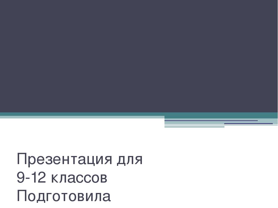 Дети блокадного Ленинграда Презентация для 9-12 классов Подготовила Андрамоно...