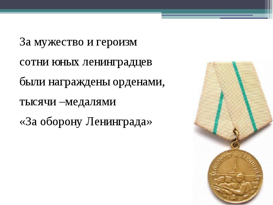 За мужество и героизм сотни юных ленинградцев были награждены орденами, тыся...