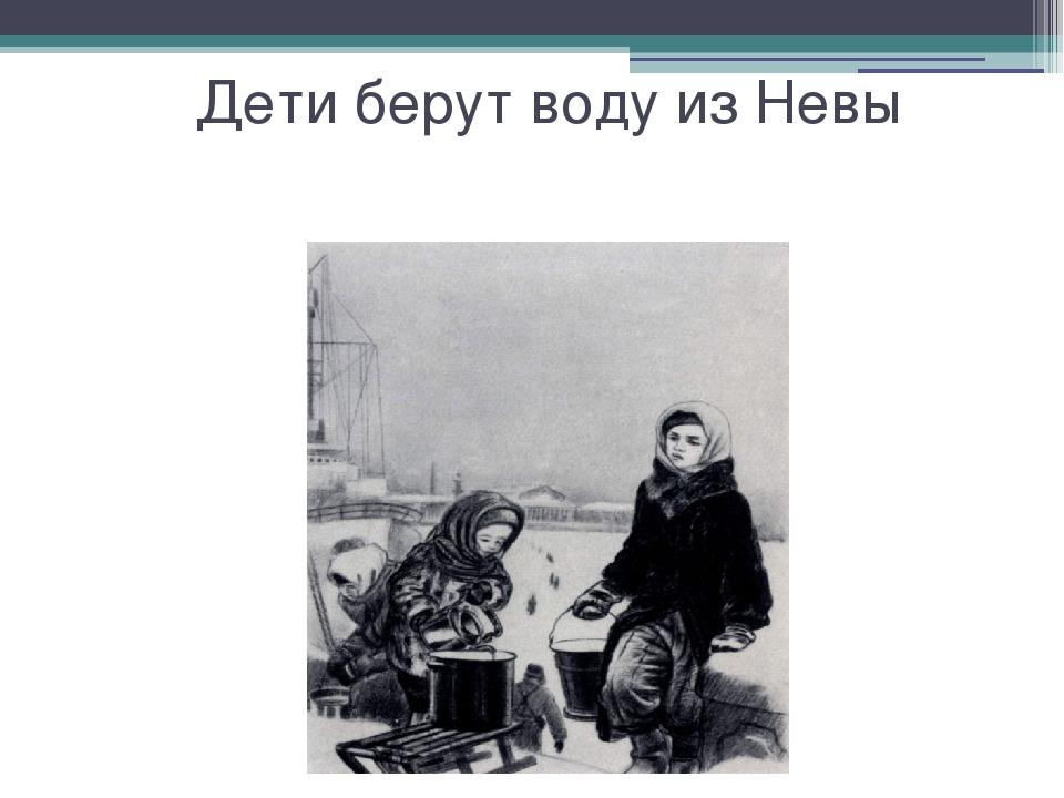 Дети берут воду из Невы