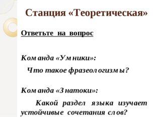 Станция «Теоретическая» Ответьте на вопрос Команда «Умники»: Что такое фразео