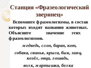 Станция «Фразеологический зверинец» Вспомните фразеологизмы, в состав которых