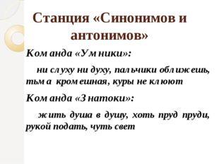 Станция «Синонимов и антонимов» Команда «Умники»: ни слуху ни духу, пальчики