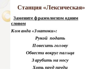Станция «Лексическая» Замените фразеологизм одним словом Команда «Знатоки»: Р