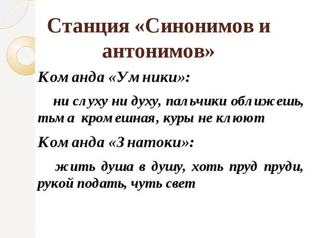 Станция «Синонимов и антонимов» Команда «Умники»: ни слуху ни духу, пальчики...