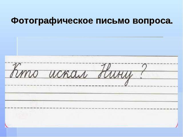 Фотографическое письмо вопроса.