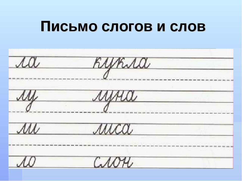 само письмо в картинках 2 класс простой