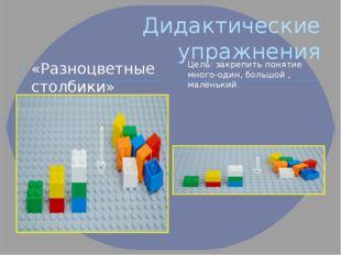 Дидактические упражнения «Разноцветные столбики» Цель: закрепить понятие мног