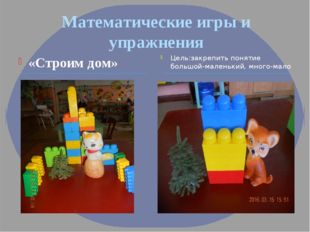 Математические игры и упражнения «Строим дом» Цель:закрепить понятие большой-