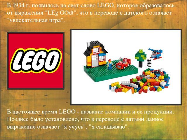 """В 1934 г. появилось на свет слово LEGO, которое образовалось от выражения """"L..."""