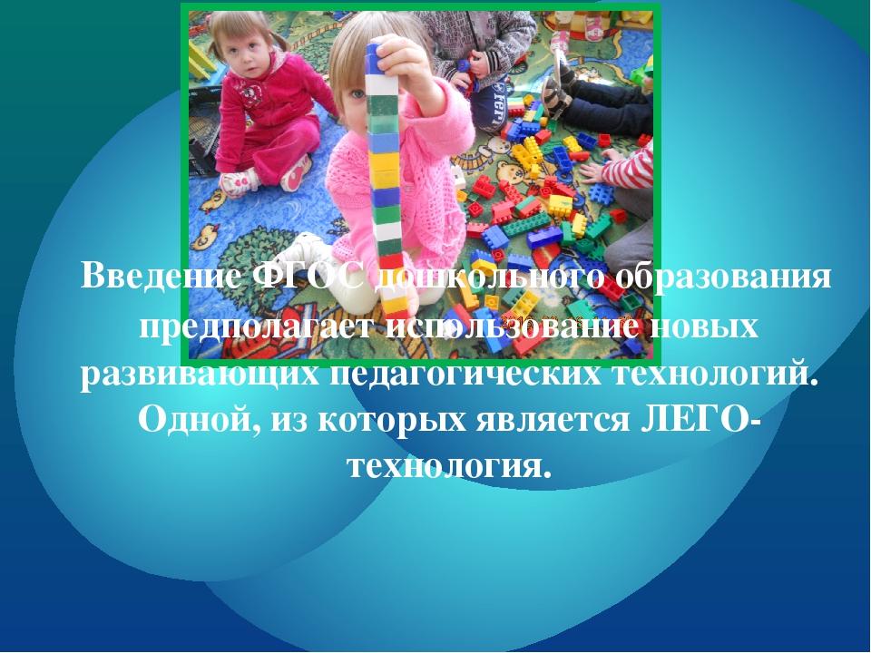Введение ФГОС дошкольного образования предполагает использование новых разви...