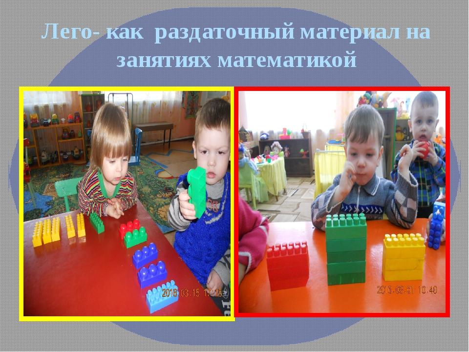 Лего- как раздаточный материал на занятиях математикой