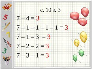 с. 10 з. 3 7 – 4 = 3 7 – 1 – 1 – 1 – 1 = 3 7 – 1 – 3 = 3 7 – 2 – 2 = 3 7 – 3
