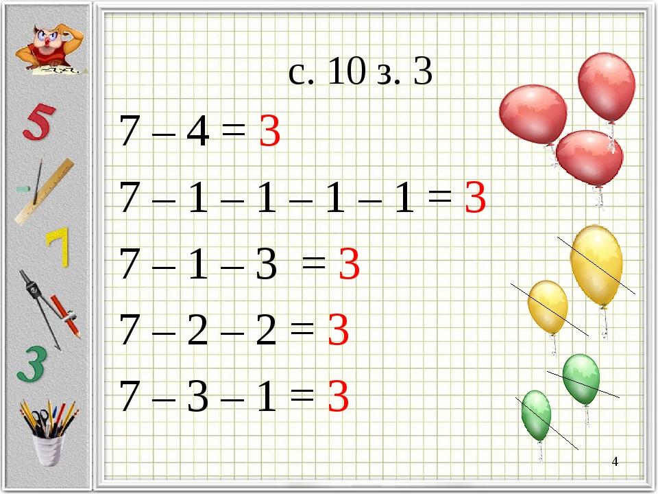 с. 10 з. 3 7 – 4 = 3 7 – 1 – 1 – 1 – 1 = 3 7 – 1 – 3 = 3 7 – 2 – 2 = 3 7 – 3...