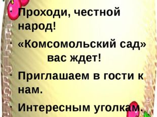 «Добро пожаловать!» Проходи, честной народ! «Комсомольский сад» вас ждет! При