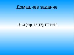 Домашнее задание §1.3 (стр. 16-17), РТ №10.