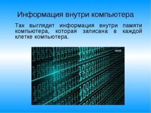 Информация внутри компьютера Так выглядит информация внутри памяти компьютер