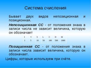 Система счисления Бывает двух видов непозиционная и позиционная. Непозицион