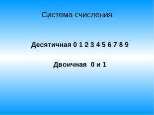 Система счисления Десятичная 0 1 2 3 4 5 6 7 8 9  Двоичная 0 и 1