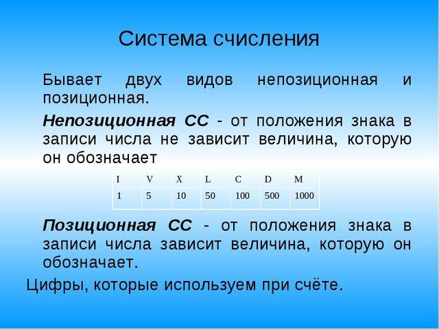 Система счисления Бывает двух видов непозиционная и позиционная. Непозицион...