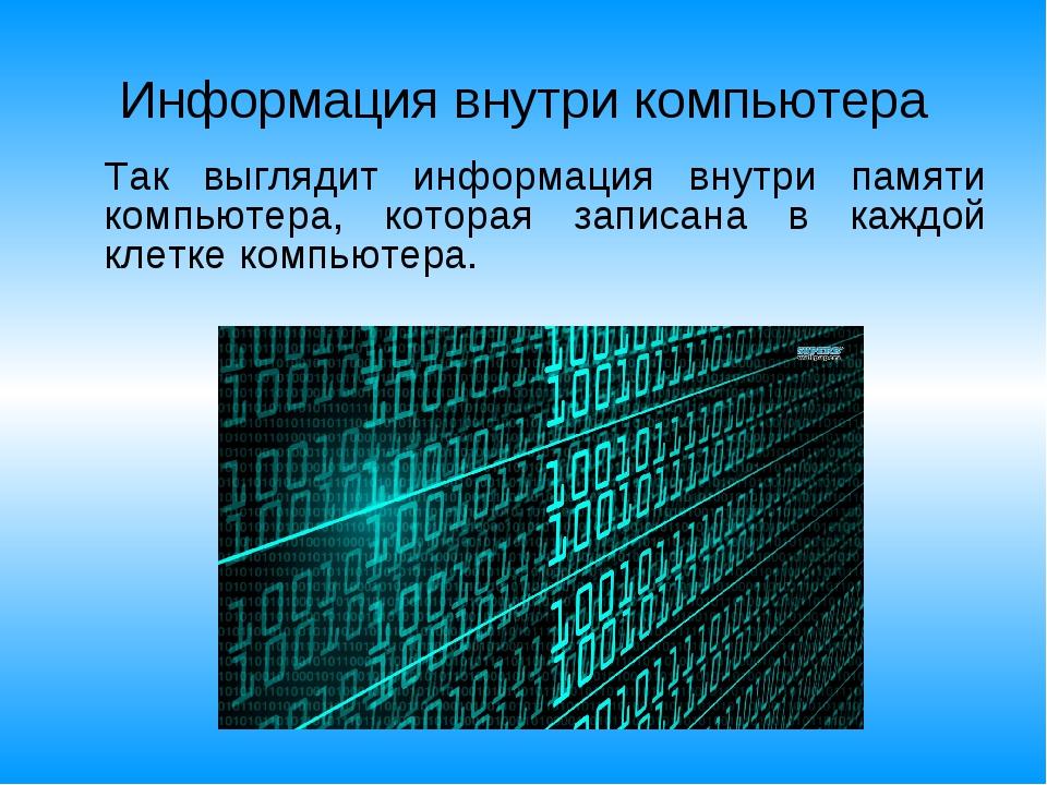 Информация внутри компьютера Так выглядит информация внутри памяти компьютер...