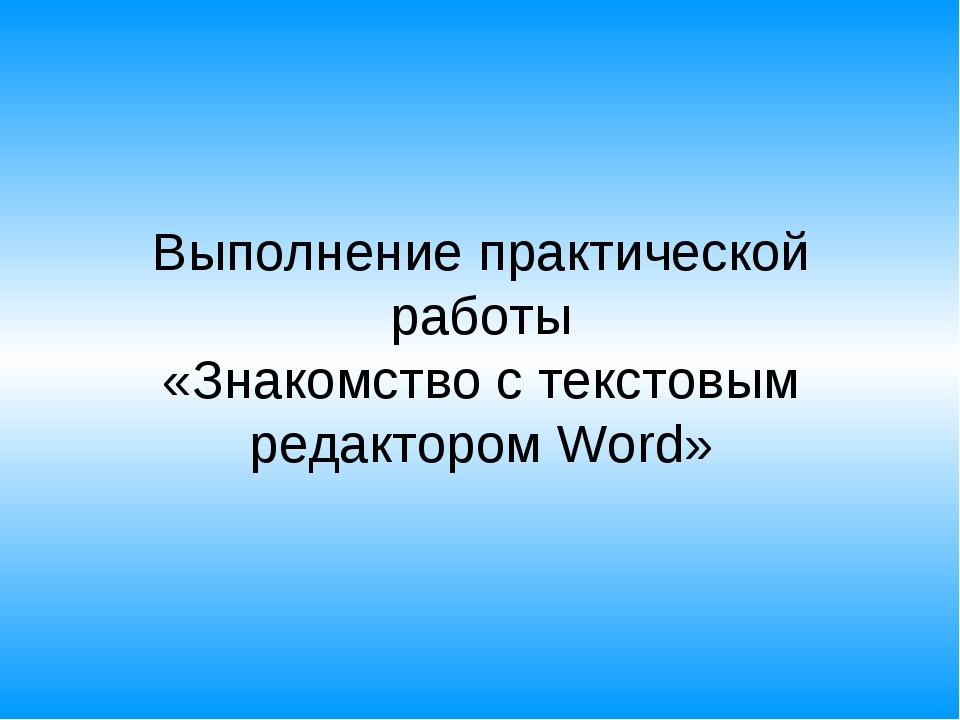 Выполнение практической работы «Знакомство с текстовым редактором Word»